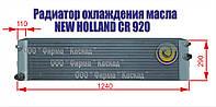 РАДИАТОР МАСЛЯНЫЙ КОМБАЙНА NEW HOLLAND CR 920