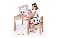 Детский стол-парта SP-1.31 Вальтер