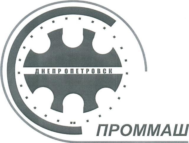 ООО ПРОММАШ