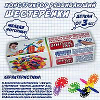 Конструктор Шестерёнки 160