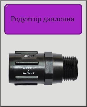 Редуктор понижения давления 15 PSI с 7 до 1,72 Бар