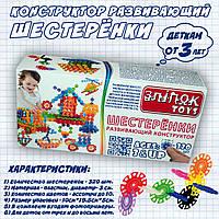 Конструктор Шестерёнки 320