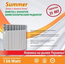 БИМЕТАЛЛИЧЕСКИЕ РАДИАТОР SUMMER 500/76 (УКРАИНА, ОДЕССА)