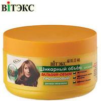 Витэкс - Шикарный объем Бальзам-объем Протеиновый для всех типов волос 350ml