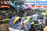 Детские коляски от 3687 грн в Наличии (со Склада) Новые