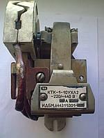 КТК 1-10 УХЛ2 --220/ 440 50Гц 80А