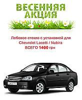 Акция!!! Стекло лобовое с установкой для Chevrolet Lacetti/Nubira (Седан, Комби, Хетчбек) (2003-)
