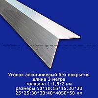 Уголок алюминиевый без покрытия 3 метра 15*15