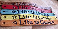 Браслет кожаный Life is Good!
