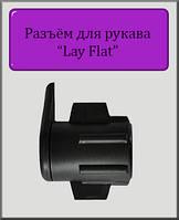 """Разъем для рукава """"Lay Flat"""" 1/2"""" ВР капельный полив"""