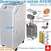 Котел Житомир-3 одноконтурный газовый КС-Г-020 (Атем) напольный 20кВт отопление дымоходный, Украина