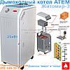 Котел Житомир-3 дымоходный одноконтурный КС-Г-025 (Атем) газовый напольный 25кВт отопление, Украина