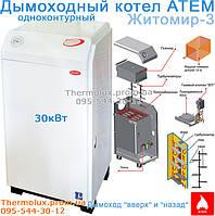 Газовый котел Житомир-3 КС-Г-030 (Атем), напольный одноконтурный 30кВт отопление дымоходный, Украина, фото 1