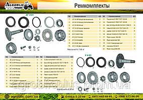 Ремкомплекты для дисковых борон, культиваторов, разбрасывателей