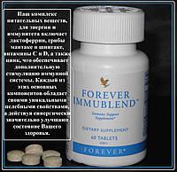 Витамины для Повышения Иммунитета, Форевер Иммубленд, США, Forever ImmuBlend®, 60 таблеток