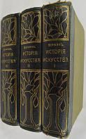 К. Вёрман. История искусства всех времен и народов. В 3-х томах