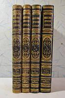 Энциклопедический словарь. Четыре дополнительные тома. Том 1-2