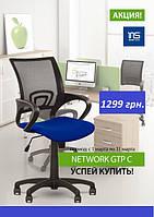 Кресло Network (Нетворк) GTP скидка 14%!