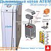 Котел Житомир газовый КС-ГВ-010 СН Атем, напольный двухконтурный, дымоходный, Украина