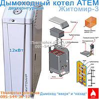 Котел Житомир-3  газовый двухконтурный КС-ГВ-012 СН (Атем) напольный, дымоходный, Украина