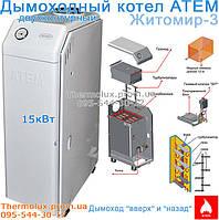 Котел газовый Житомир-3 двухконтурный КС-ГВ-015 (Атем) напольный,  дымоходный, Украина, фото 1