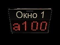 Светодиодное табло оператора ELX-11