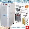 Котел Житомир-3 дымоходный двухконтурный КС-ГВ-025 (Атем) газовый напольный 25кВт отопление, Украина