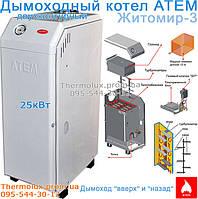 Котел Житомир-3 дымоходный двухконтурный КС-ГВ-025 (Атем) газовый напольный 25кВт отопление, Украина, фото 1