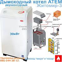Газовый котел Житомир-3 КС-ГВ-030 (Атем), напольный двухконтурный 30кВт отопление дымоходный, Украина
