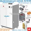 Котел газовый Житомир-3 КС-ГВ-045 (Атем) двухконтурный напольный, 45кВт, отопление дымоходный, Украина