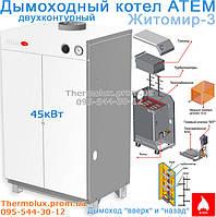 Котел газовый Житомир-3 КС-ГВ-045 (Атем) двухконтурный напольный, 45кВт, отопление дымоходный, Украина, фото 1