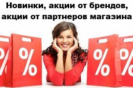 ❶ Скидки на новинки, акции от брендов, акции от партнеров интернет-магазина