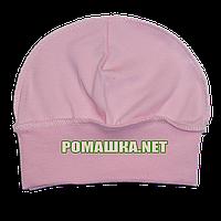 Детская трикотажная шапочка р. 36 для новорожденного швы наружу отлично тянется ТМ Алекс 3424 Розовый