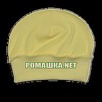 Детская трикотажная шапочка р. 36 для новорожденного швы наружу отлично тянется ТМ Алекс 3424 Желтый