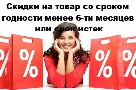 ❸ Скидки на товар, у которого срок годности продукта менее 6-ти месяцев до его окончания или истёк