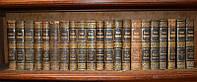 С.Н. Южаков. Большая энциклопедия. Том 1-21 (нет 22 тома)
