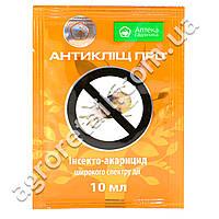 Аптека Садівника Антиклещ про 10 мл