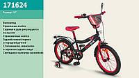 Велосипед двухколесный 16 дюймов  171624  ***