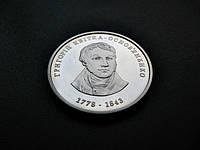 2 грв. 2008 г. Григорий Квитка-Основьяненко/Квітка-Основ`яненко, фото 1