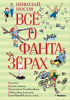 Все о фантазерах. Николай Носов