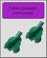 Гайка (флажок) для кранов