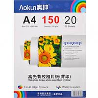 Фотобумага А4 пл.   150  г/м², 20 листов… (арт.FBA4150)