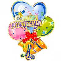 Плакат «С Днем рождения - Шарики» (арт.80418)
