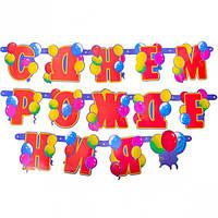 Гирлянда «С Днем рождения»  Шарики 2,3  … (арт.8105)