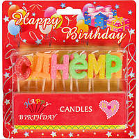 Свечи на торт «С Днем Рождения»  G133 (арт.G133)