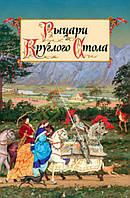 Рыцари Круглого Стола (иллюстр. Гордеева Д.)