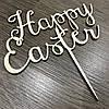 Деревянные заготовки из фанеры. Топпер. Happy Easter.