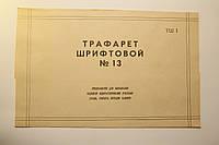 Трафарет шрифтовой N13 ТШ-1. Новый, СССР, 1991г.