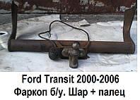 Фаркоп для Ford Transit 2.0 TDI (00-06). Форд Транзит.