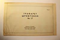Трафарет шрифтовой N17 ТШ-1. Новый, СССР, 1991 г.